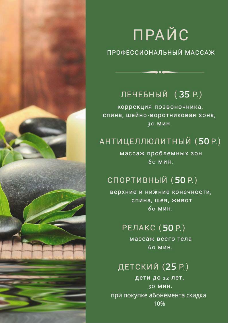 цены стоимость массажа
